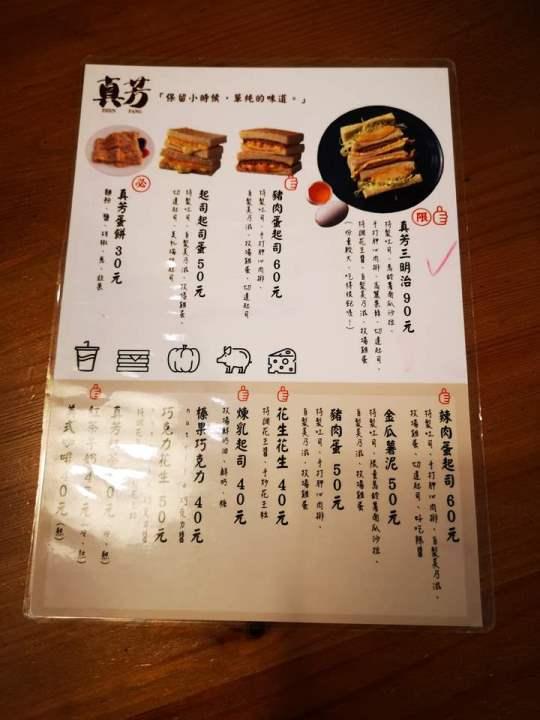 janefang10 信義-真芳碳烤吐司 鬧區中靜巷的人氣小店