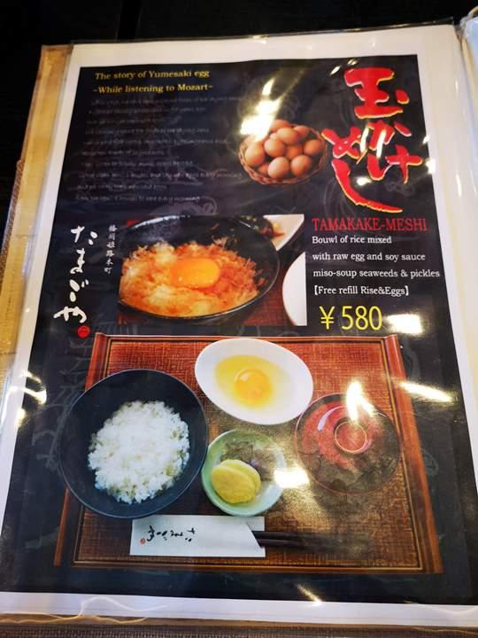 tamagoya06 Himeji-たまごや姬路城前厲害生蛋醬油拌飯 滑順可口 穴子魚也推薦