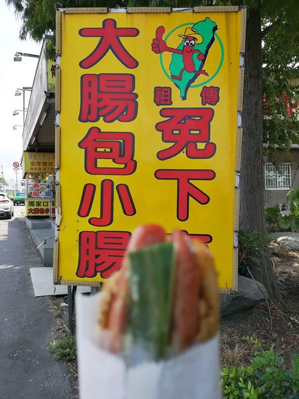 chunlinsasuage4 芎林-李記祖傳大腸包小腸