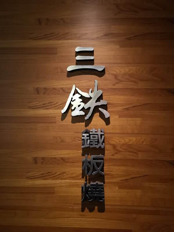 santei01 中壢-三鐵鐵板燒 中原隱藏版需預約鐵板燒 食材新鮮好吃