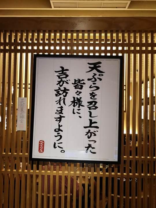 tenkichiya0704 新竹-天吉屋(巨城店) 天丼名店 爽口不油膩的炸物