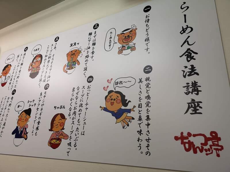 Nantsuttei-06 Shinagawa-品川車站品達 麵達七人眾 不開玩笑的好吃玩笑亭なんつッ亭