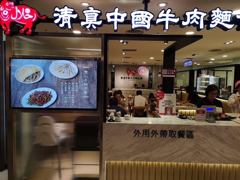 beefchingjan02 信義-清真中國牛肉麵食館 必比登推薦 優雅舒適的牛肉麵店(新光三越A8)
