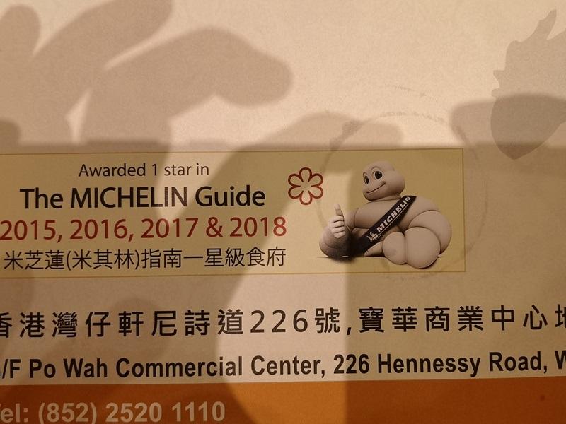 gangoose06 HK-甘牌燒鵝意外的摘星 米其林一星燒鵝名店 真的香嫩的好味道
