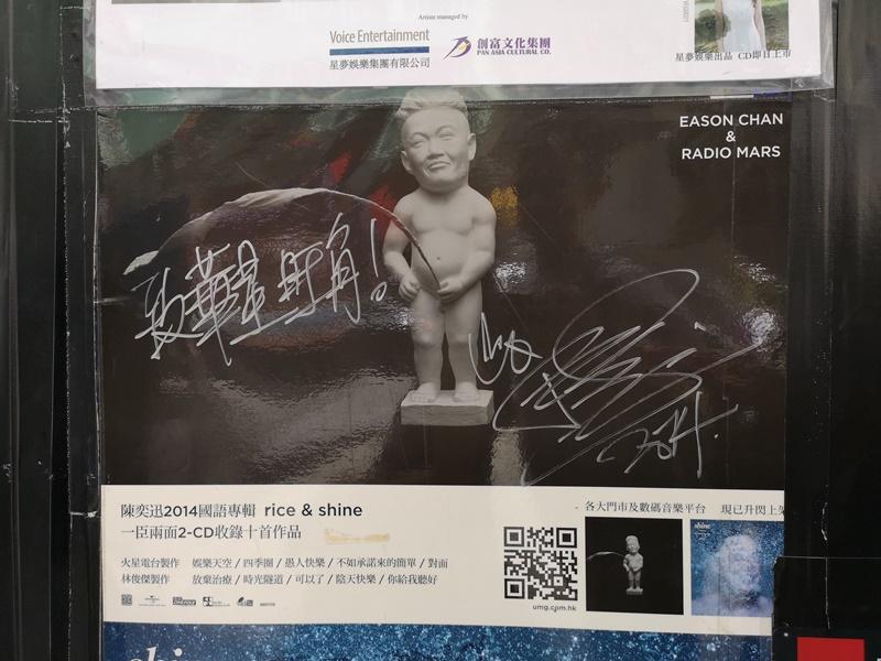 hwaxin07 HK-華星冰室 陳奕迅背書 沒吃過華星怎說來過香港!!