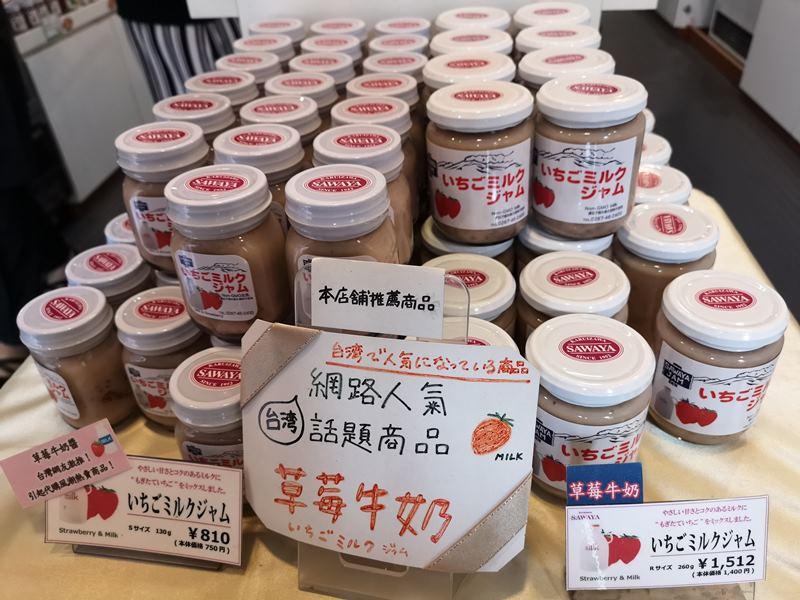 karuizawast04 Karuizawa-舊輕井澤銀座通 必買伴手禮沢屋果醬&必吃噴水香腸腸詰屋