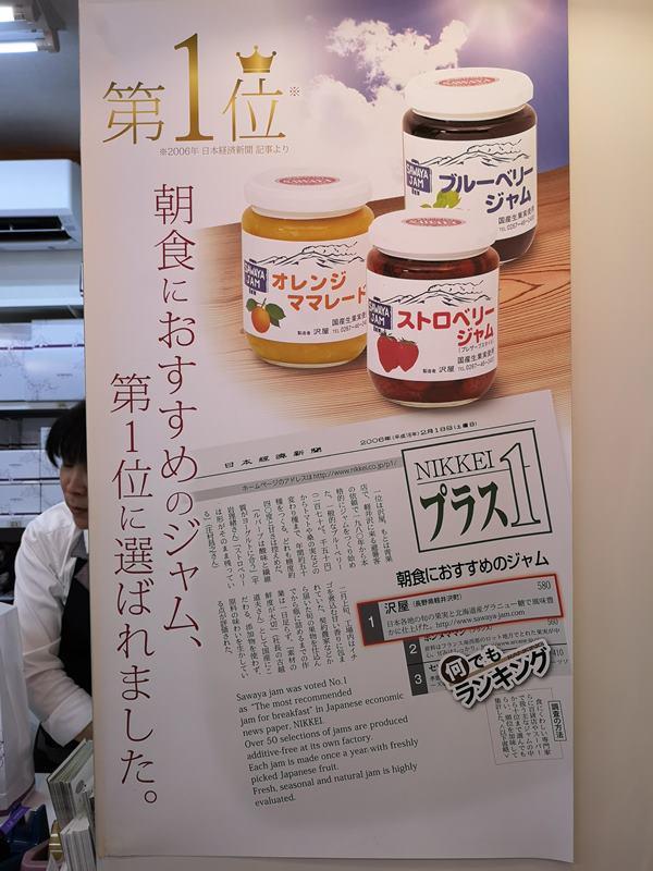 karuizawast13 Karuizawa-舊輕井澤銀座通 必買伴手禮沢屋果醬&必吃噴水香腸腸詰屋