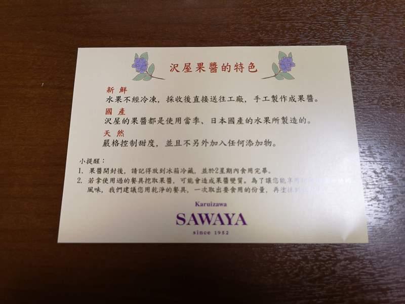 karuizawast16 Karuizawa-舊輕井澤銀座通 必買伴手禮沢屋果醬&必吃噴水香腸腸詰屋