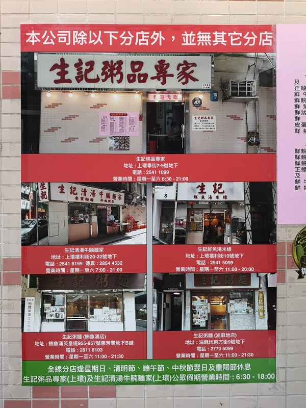 sengcongee03 HK-生記粥品專家 濃郁銷魂粥品