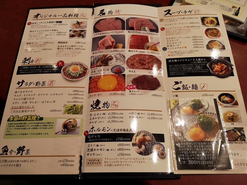 shyotaien06 Hamamatsucho-正泰苑 N訪 沒失望過 CP值高的燒肉店