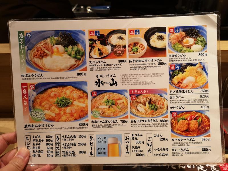 suizan2 Shinagawa-品川站內 手延べうどん 水山 好吃的烏龍麵