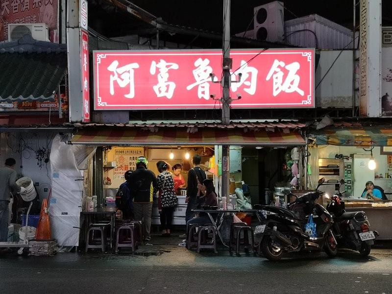 Yfu2 新竹-阿富魯肉飯 香甜可口的傳統味道