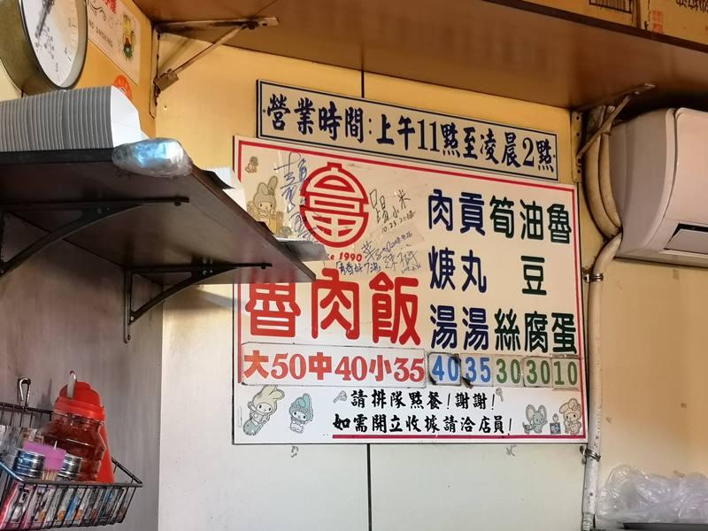 Yfu8 新竹-阿富魯肉飯 香甜可口的傳統味道