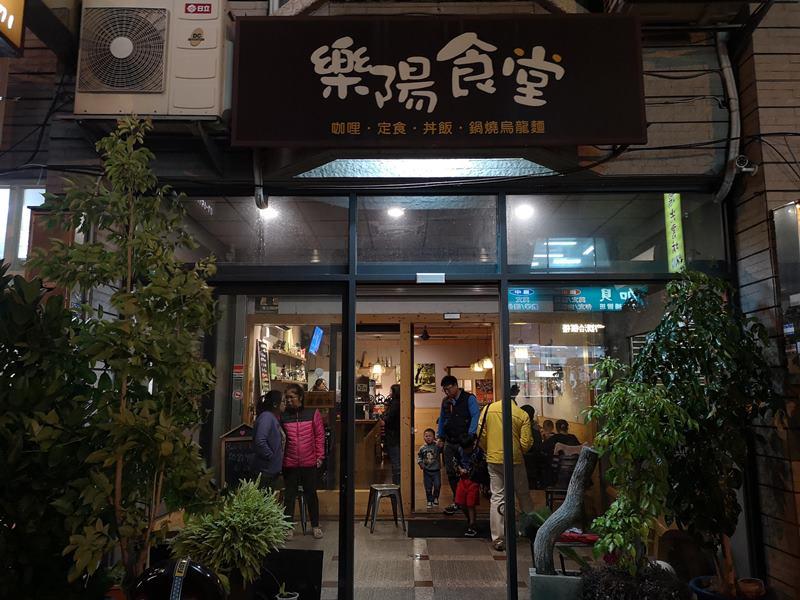 happysun01 竹北-樂陽食堂 CP值高 咖哩香純 牛肉/漢堡排都好吃