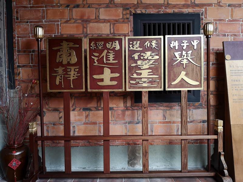 litangfeng21 大溪-李騰芳古宅 桃園唯一國定古蹟 清幽的環境寯永的建築設計