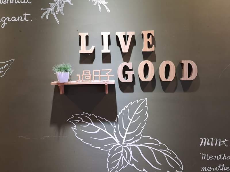 livegoodcafe12 桃園-過日子咖啡 點一杯咖啡讀一點書過個好日子
