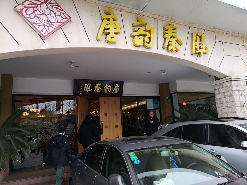 NWfood0201101 Shanghai-唐韻秦風 上海什麼菜色都有...西北菜滋味豐富
