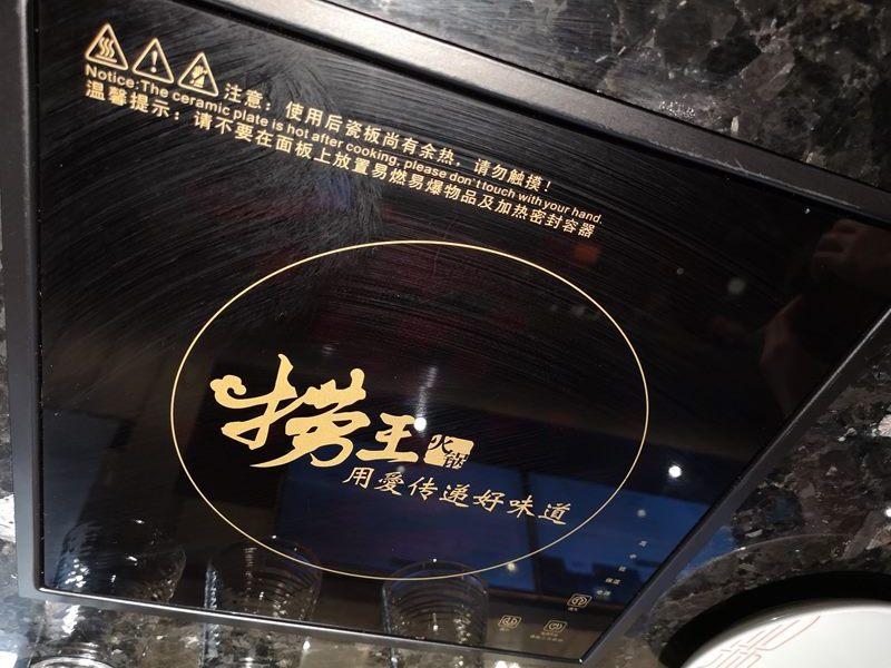 lauking05 Shanghai-撈王 上海外灘店胡椒豬肚雞湯 香濃好喝 暖心也暖胃