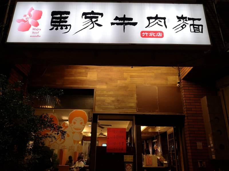 mabeef1 竹北-馬家牛肉麵 牛肉麵軟嫩好吃