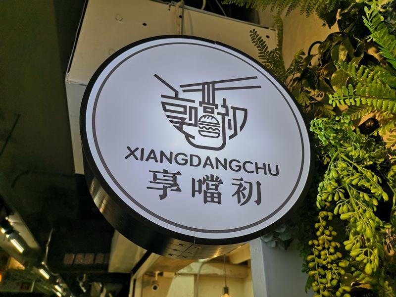 xiangdangchu01 新竹-東門市場享噹初 來份漢堡配麵線