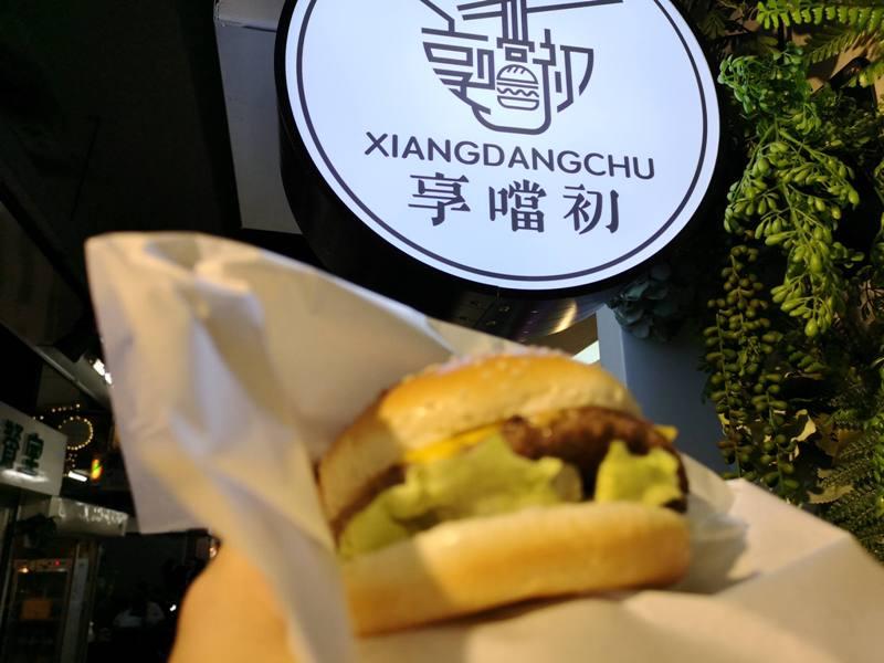 xiangdangchu12 新竹-東門市場享噹初 來份漢堡配麵線
