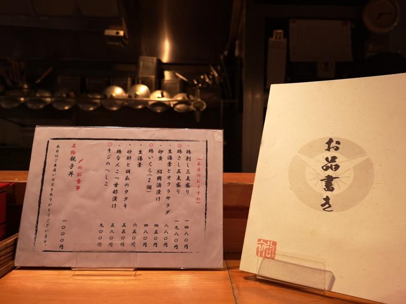 hashida0106 Shibuya-澀谷居酒屋はし田屋親子丼 蛋鮮肉紮實