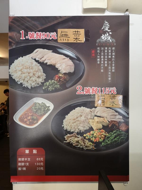 chingcheng4 松山-慶城海南雞飯 簡單美味