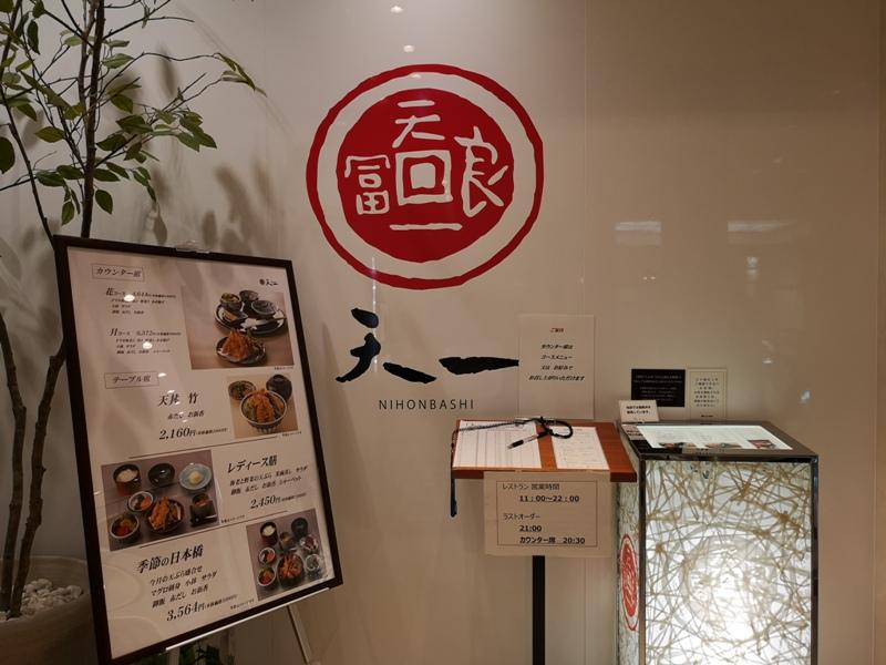 tenone01 Nihonbashi-天一 日本橋高島屋 天婦羅也可以爽口好吃