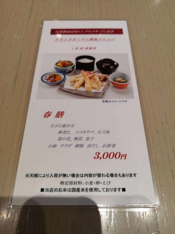 tenone03 Nihonbashi-天一 日本橋高島屋 天婦羅也可以爽口好吃
