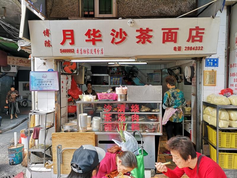 yuehua1 Xiamen-廈門特色小吃月華沙茶麵