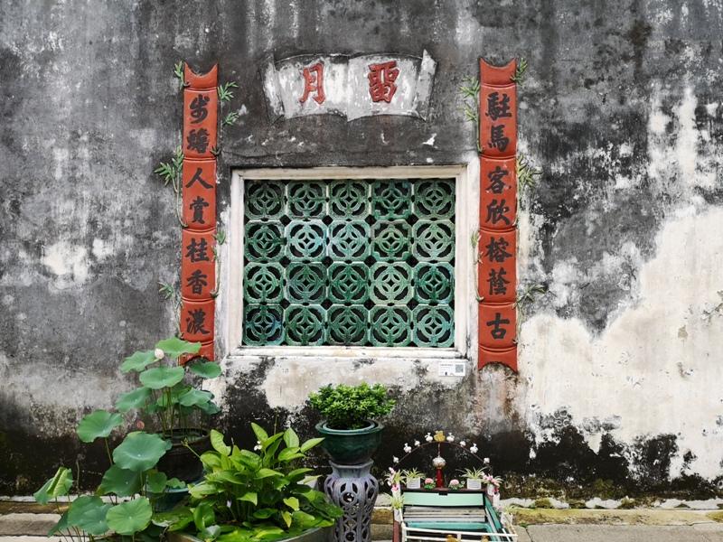 chenghouse03 Macao-澳門歷史城區 世界文化遺產 媽閣廟/亞婆井前地/鄭家大院 順道看最美的海景在主教山教堂