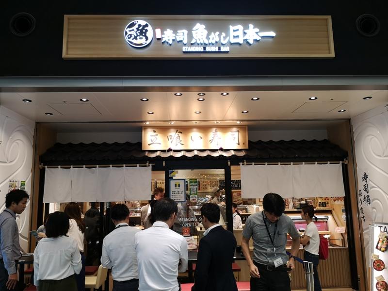 lisushi1 Tamachi-魚がし日本一(ムスブ田町店) 平價清爽好吃好適合夏天吃的立食壽司店