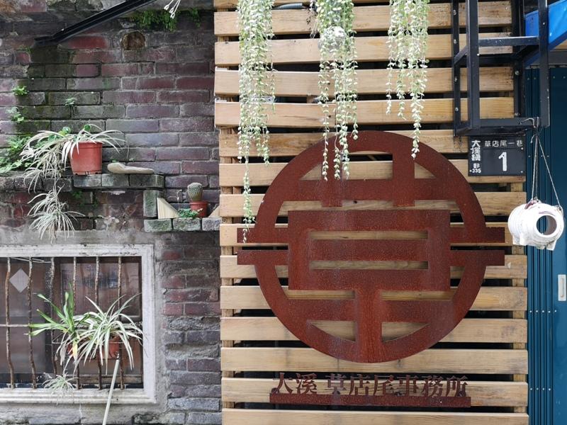 daxicafe04 大溪-草店尾事務所 老宅新風貌 復古空間的咖啡香