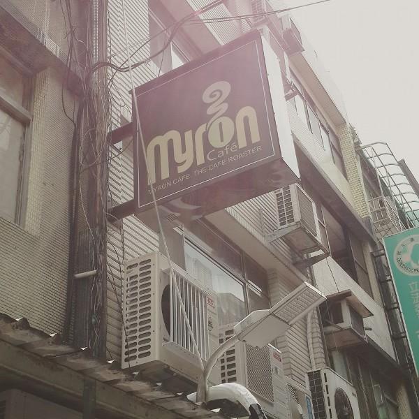 myron01 中山-Myron cafe赤峰街居家小店早餐好吃 手沖咖啡清爽好喝