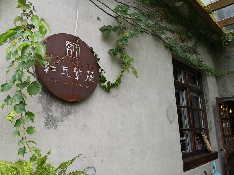 redbrick02 竹北-新瓦屋紅瓦紫藤 在花園也是花園的超綠意咖啡館