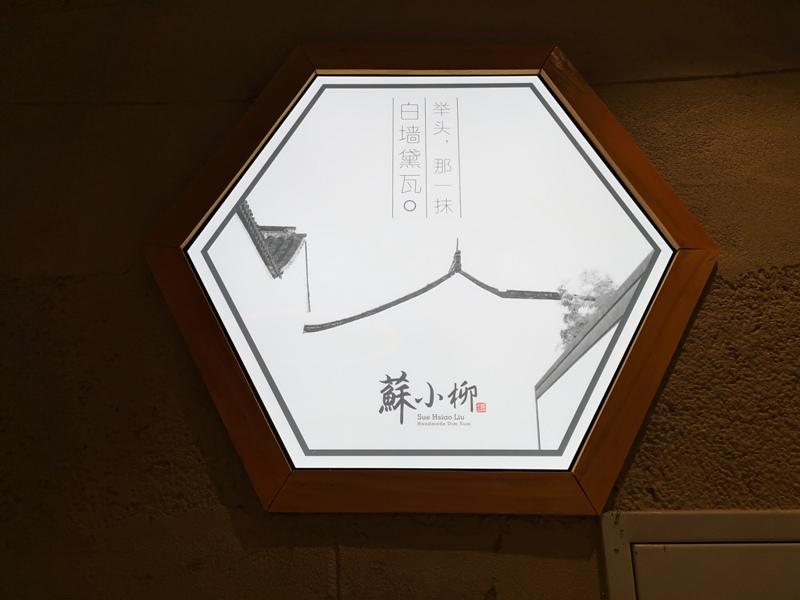 suxiaoliu01 Shanghai-蘇小柳 上海的鼎泰豐?  中日混搭裝潢 環境舒適 品項選擇多的可口餐廳