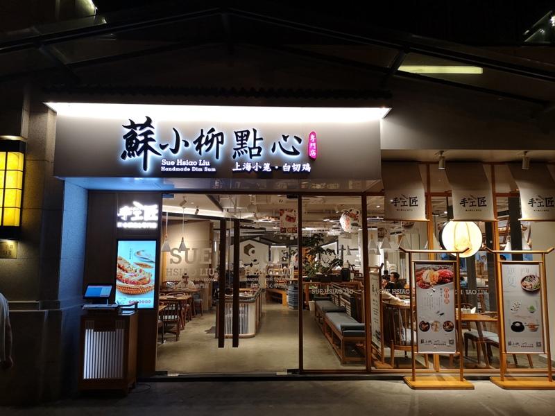suxiaoliu02 Shanghai-蘇小柳 上海的鼎泰豐?  中日混搭裝潢 環境舒適 品項選擇多的可口餐廳