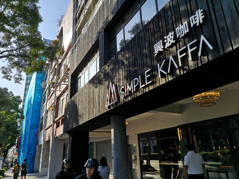 simplekaffa02 中正-興波咖啡Simple Kaffa老宅新設計 文青網美都愛冠軍咖啡
