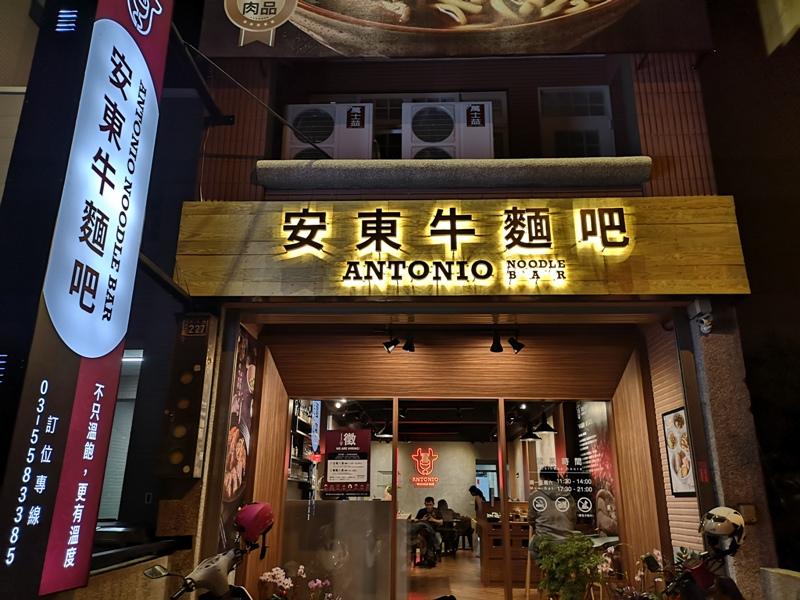 antoniobeefbar03 竹北-安東牛麵吧 牛肉麵與酒的火花...創意搭配 牛肉麵湯甜肉嫩