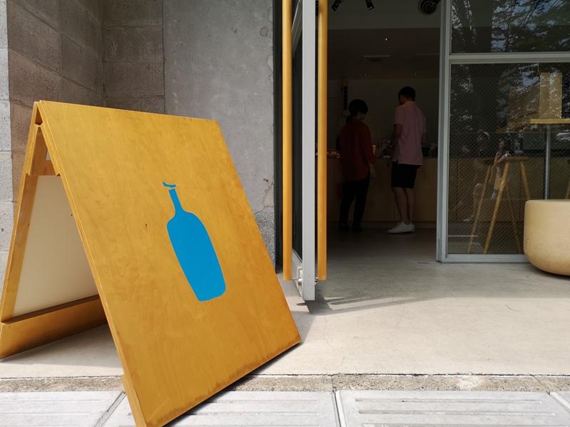 bluebottleikebukuro02 Ikebukuro-Blue Bottle鬧中取靜 南池袋公園旁日式建築中的美式咖啡香