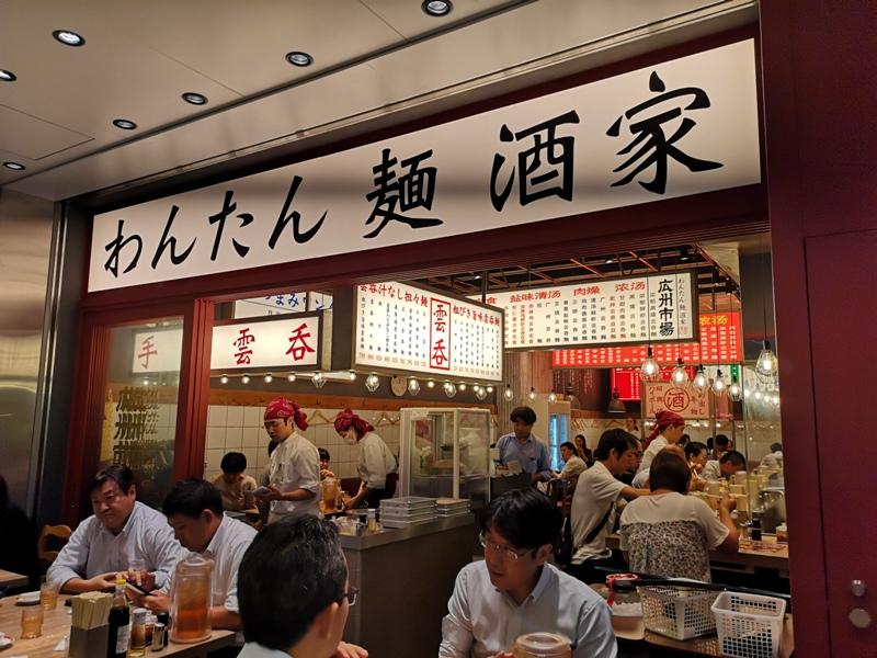 guangzhou04 Tamachi-広州市場ムスブ 手包雲吞配炸排骨 港式中餐有點鹹