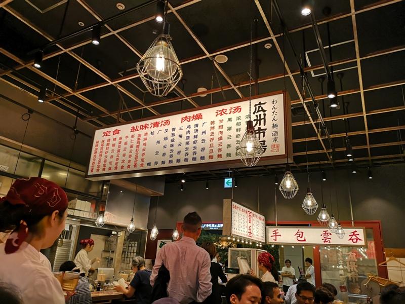 guangzhou06 Tamachi-広州市場ムスブ 手包雲吞配炸排骨 港式中餐有點鹹