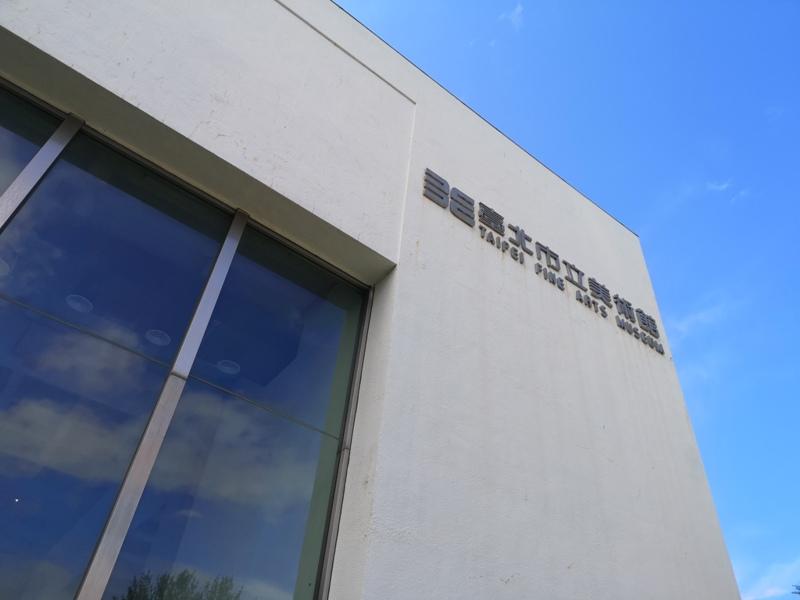 taipeifineartmesuem01 中山-北美館初訪 日本當代藝術大師池田亮司 視覺聽覺衝擊感官與心靈