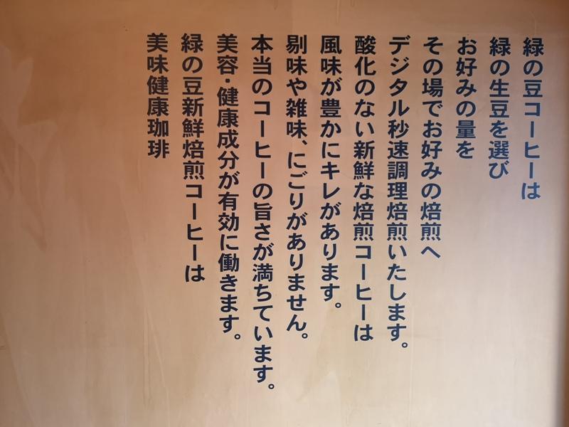 midorinomame09 Kagurazaka-緑の豆 神楽坂焙煎所 生豆客製烘焙所