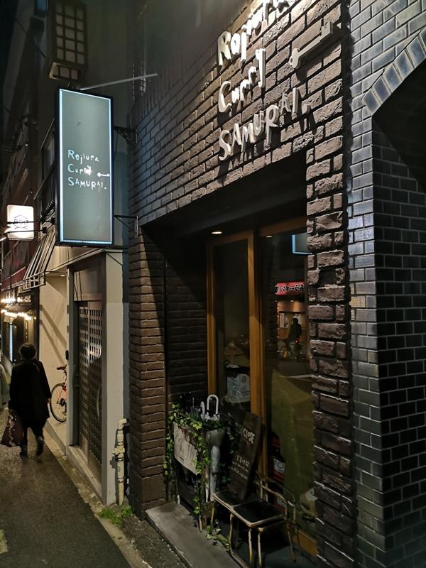 samurai01 Kagurazaka-神樂坂Rojiura Curry SAMURAI 侍 色香味俱全 香濃醇辣的湯咖哩