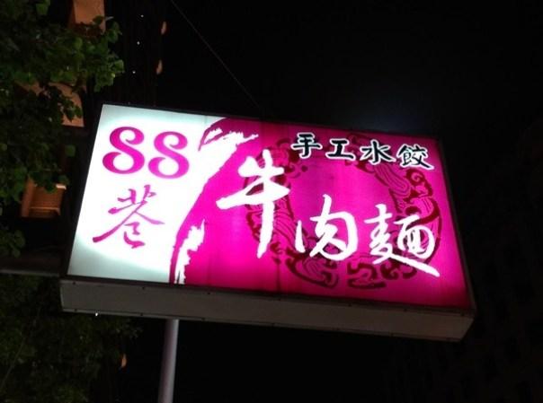 8801 新竹-88巷牛肉麵 好吃但湯頭跟泡麵有點像 水餃酸辣湯超搭