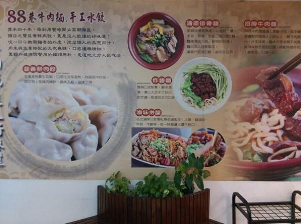 8803 新竹-88巷牛肉麵 好吃但湯頭跟泡麵有點像 水餃酸辣湯超搭