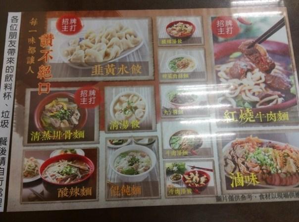 8805 新竹-88巷牛肉麵 好吃但湯頭跟泡麵有點像 水餃酸辣湯超搭