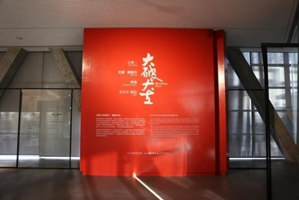 Ando12 霧峰-亞洲現代美術館(亞洲大學內) 大師就是大師 安藤忠雄 清水模三角形與光 大破大立展覽吸引人