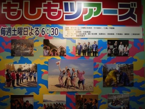 Fujitv15 Odaiba-台場地標富士電視台 前進球體一探究竟